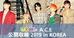 『韓ON!BOX!!』×A.C.E 公開収録 2019 in KOREA