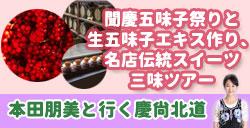 本田朋美先生と行く聞慶五味子祭りと生五味子エキス作り、名店伝統スイーツ三味ツアー