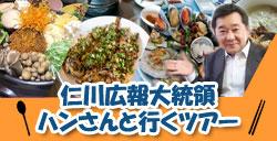 仁川広報大統領ハンさんと行く仁川ツアー